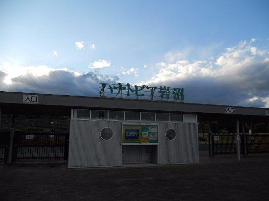 Iwanuma, Japón: ハナトピア岩沼のゲートです(無人)