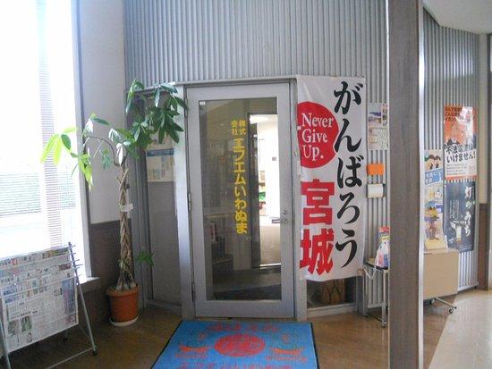 Iwanuma, Japón: エフエムいわぬまのスタジオも入っています