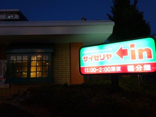 Itabashi, Japan: 店舗外観