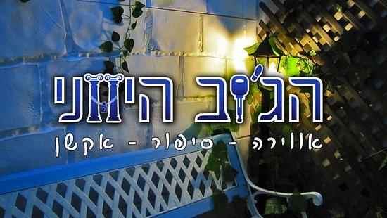 Logic Escape Room - Haifa