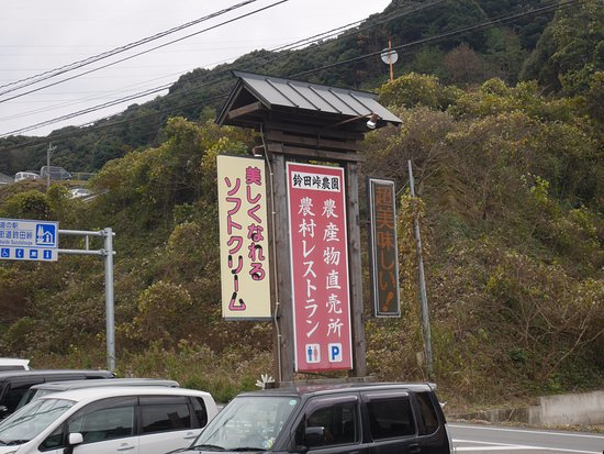 Omura, Japan: 道の駅の案内