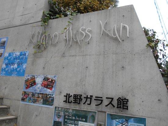 Kitano Glass Kan