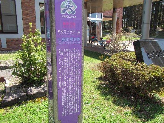 Nanae-cho, Japonia: 歴史館の看板