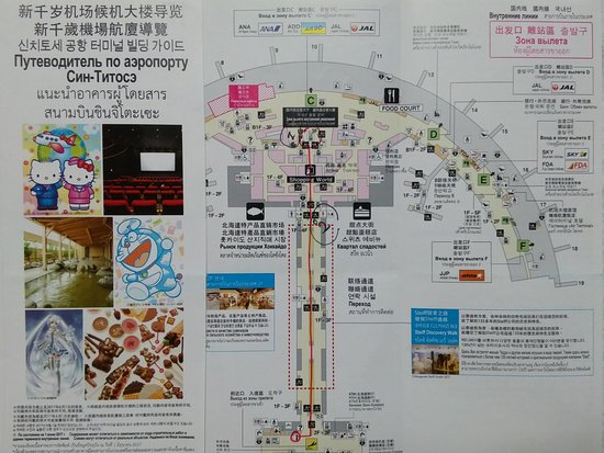 Hokkaido Foreigner Tourist Information Center