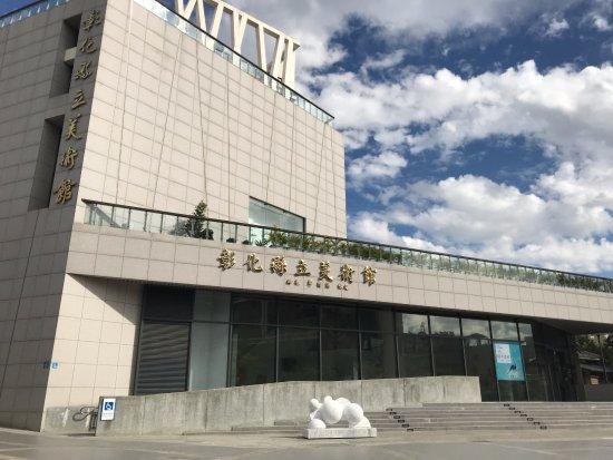 Changhua County, Тайвань: 彰化縣立美術館