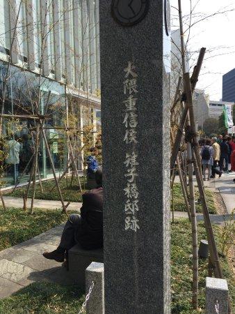Okuma Shigenobu Kijibashi House Site