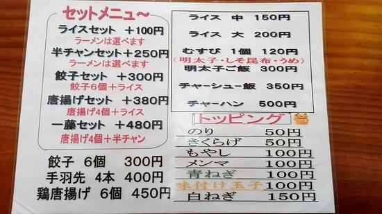 Fuchu, Japan: メニュー