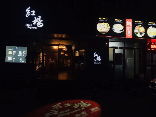 Fuqing, Çin:  紅場餐廳酒吧 (Red Square Restaurant & Bar)