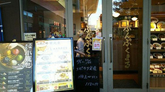 Oyama, Japan: 店外メニュー