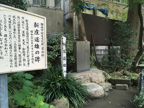 Monument of Shinjo Michio
