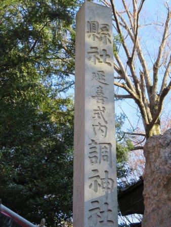 Tsuki Shrine : 調神社(つきのみや神社)