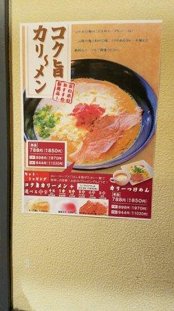 Koshigaya, Japan: 20171213_192010_124_large.jpg