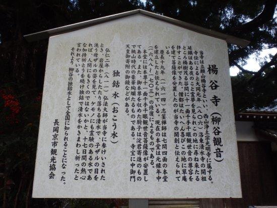 Nagaokakyo, Japan: 寺院説明駒札