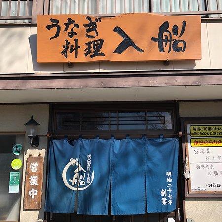 Saito, Japan: photo0.jpg