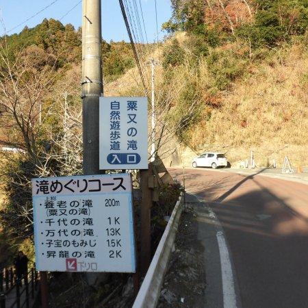 Otaki-machi, Japan: photo2.jpg