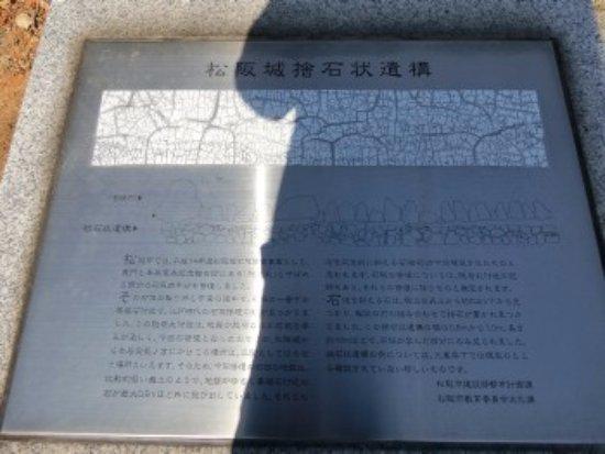 Matsusaka, Japan: 現地説明板