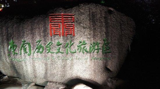 Yangzhou, China: IMG_20171213_181334_large.jpg