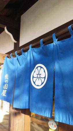 国立市, 東京都, この家紋はうちの母親方の先祖家紋と同じです