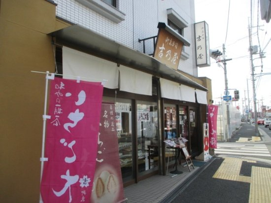 Foto de Fujiidera