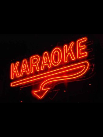Sands Inn & Suites: Karaoke Entertainment Every Friday night 9pm-1am