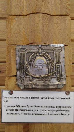 Vanino, Russia: Незаметный, но очень интересный экспонат в третьем зале