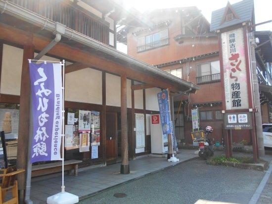 Hida Furukawa Sakura Bussan-kan