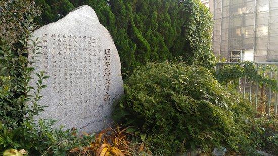Yasube Taketsune Horibe Monument