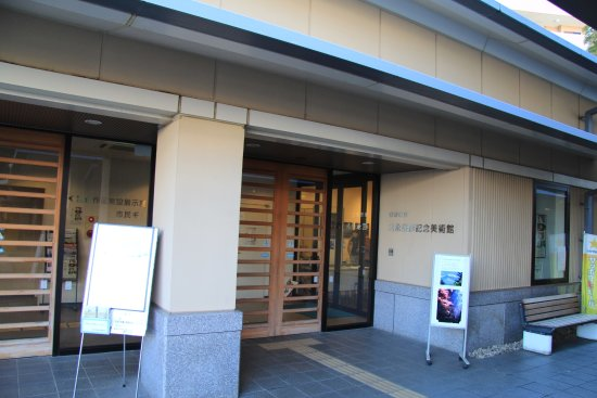 Hadano City Takehiko Miyanaga Memorial Art Museum