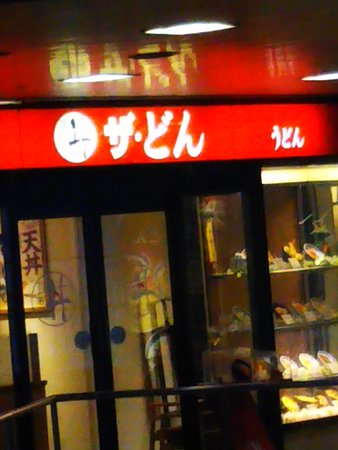 Τογιονάκα Φωτογραφία