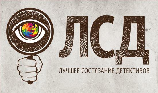 Luchsheye Sostyazaniye Detektivov