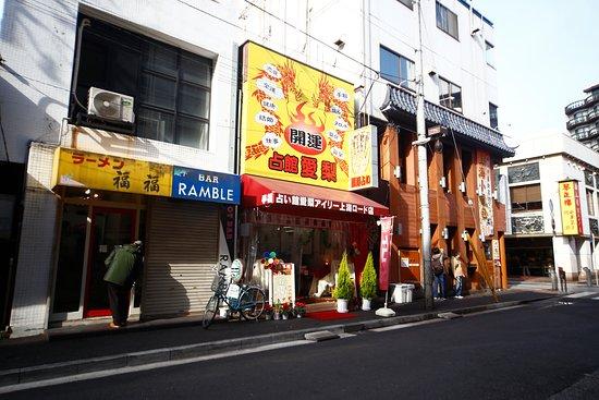 Uranaikan Irie Shop Shanghai Road No. 2