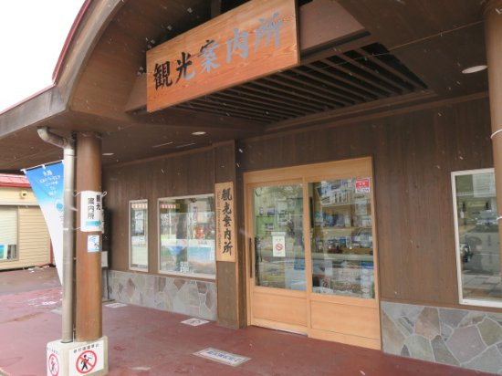 ‪Omachi City Tourist Information Center‬