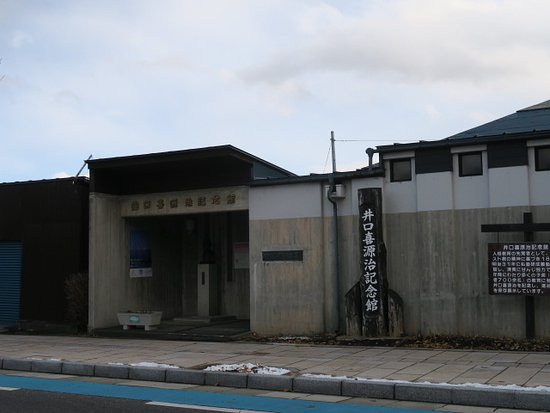 Iguchiki Genji Memorial