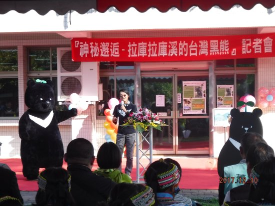Taiwan Black Bear Education Center
