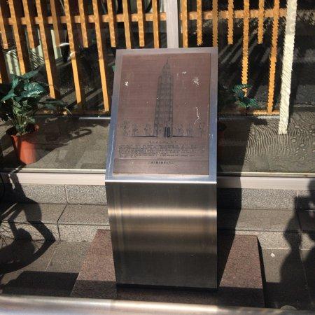 Asakusa Ryounkaku Monument