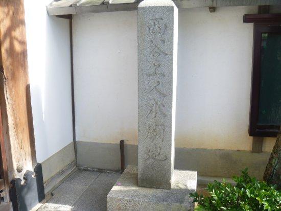 Namitani Shoninhombyochi Stone Monument