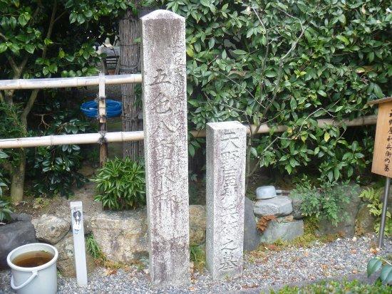 Grave of Amano Yarihee