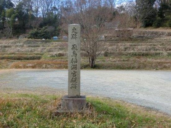 Asuka-mura, Japan: 石碑のみでした