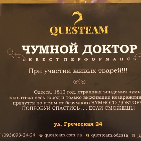 Questeam