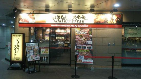 Ikinari Steak Shinagawa Sea Side Forest: 餐廳外觀