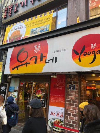 Yoogane Myeongdong 1st Store: This is the outlet.