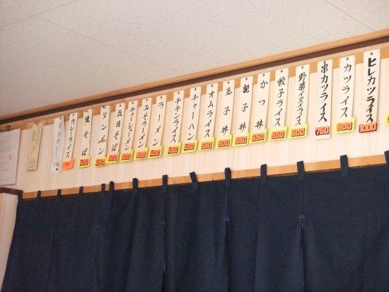 Taiyoken: 太洋軒 メニュー一覧