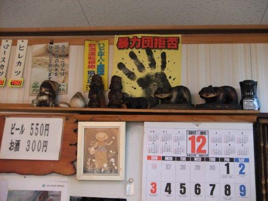 Taiyoken: 太洋軒 店内風景2