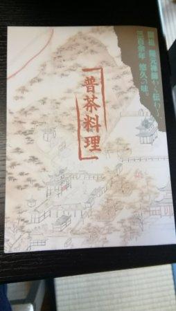 Obakusan Manpuku - ji Temple: 普茶料理の説明書