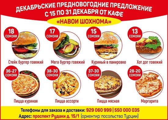 Cafe Navoi Shohnoma: новогодние предложение