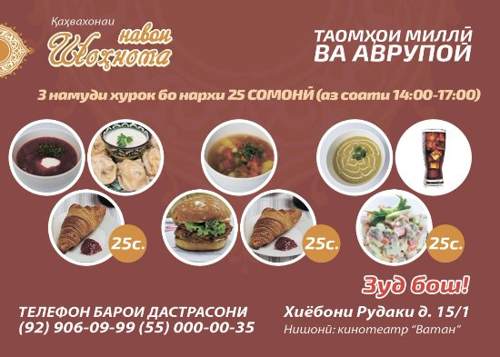 Cafe Navoi Shohnoma: комбо из трех блюд за 25 сомони