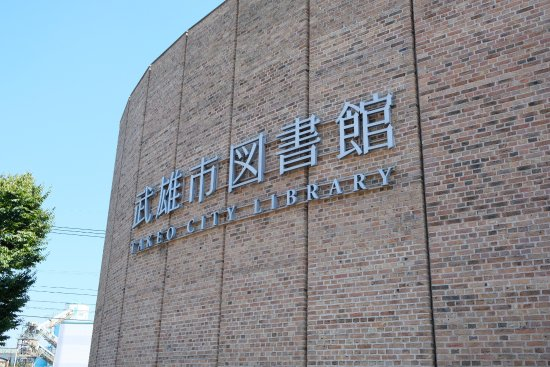 Takeo City Library: 타케오 도서관4