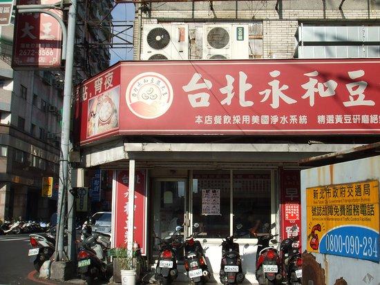 Taipei Yonghe Doujiang Da Wang: 三峽老街の近く