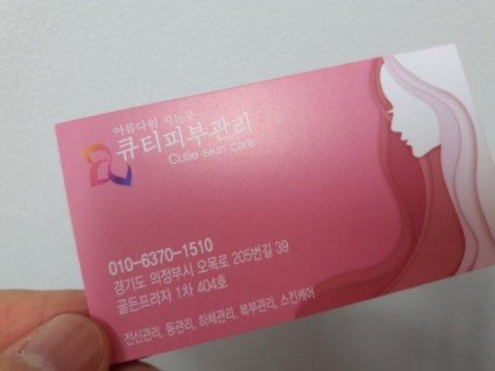 Cuty Skin Care Room: 큐티피부관리실