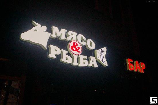 "Cafe-Bar ""Meat & Fish"": Вывеска"
